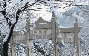 【济南图片】济南——兴国初雪