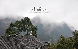 【青城山图片】【周游.青城山篇】烟雨青城山