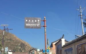 【黑井古镇图片】犄角旮旯----黑井古镇