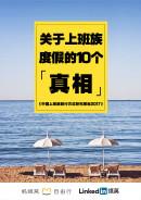 中国上班族旅行方式研究报告