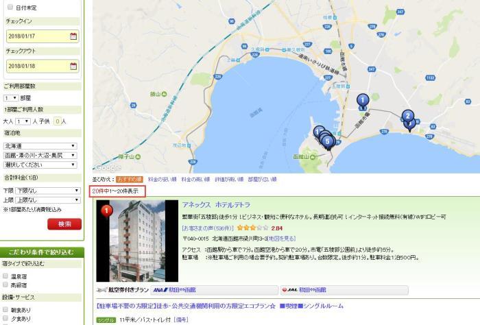 不是所有的网站都�_预订明年1月的函馆酒店,所有的网站都显示预定完?