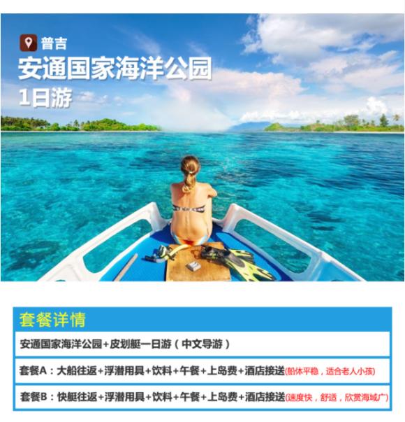 泰国苏梅岛 安通国家海洋公园大船快艇浮潜一日游(海岸线自玩皮划艇