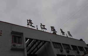 【连江图片】福州~连江县一日游~私家车