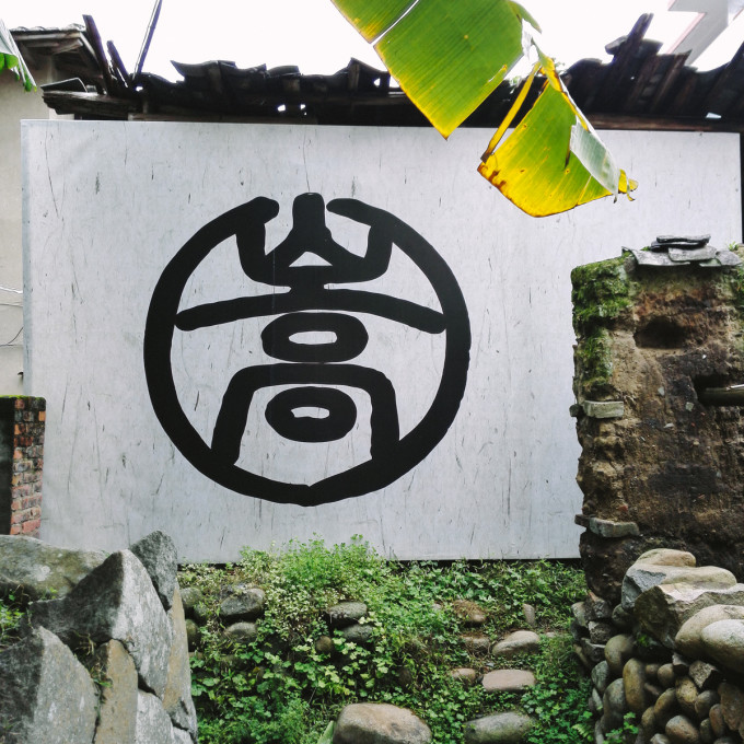 嵩口|小记,攻略(2017/3/11),永泰旅行春光-马蜂窝上海到扬州旅游攻略图片