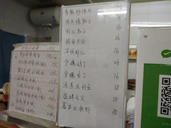 手写的菜单