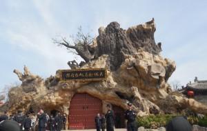 【洪洞图片】大院    监狱    老树