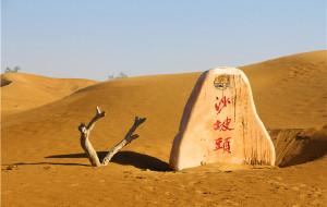 【宁夏图片】游遍中国自由行----坐着火车去拉萨回程(宁夏回族自治区篇--中卫市  银川市)