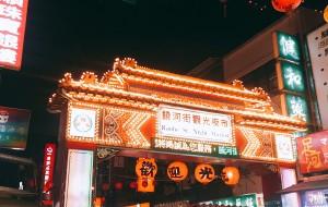 【双鸭山图片】台北 夜市篇
