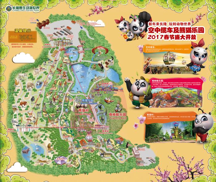 长隆野生动物园一日游