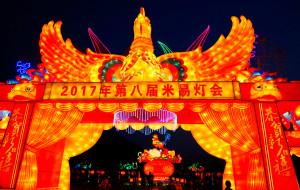 【四川图片】2017年攀枝花市米易县第八届灯会