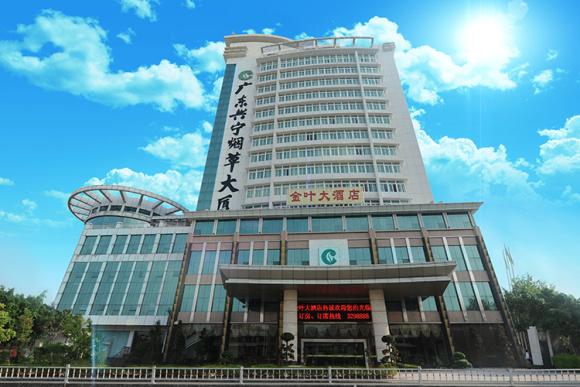 广东梅州 兴宁金叶大酒店住宿1晚 体验客乡文化(双早