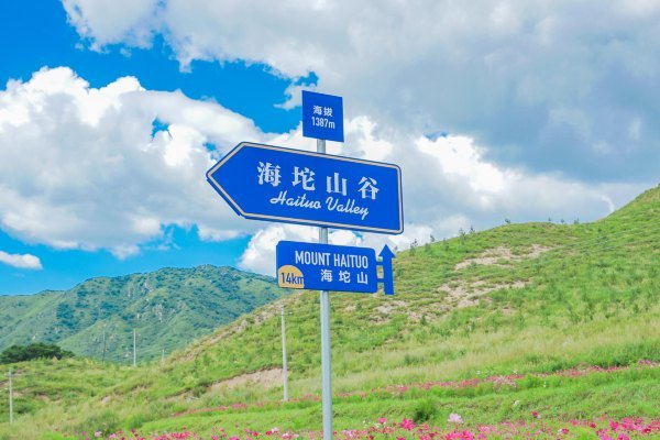 五千多年前,我国北方黄帝和炎帝之间爆发了华夏第一场大规模战争阪泉之战。北京部分历史学家经过研讨认定,中华民族始祖炎黄二帝阪泉之战遗址就在京郊延庆境内海坨山南侧的阪泉村。专家们在考古研究中发现,阪泉是北京延庆境内的一个地名,延庆县西北部张山营镇有阪山,并有泉名阪泉。山脚下还有上阪泉和下阪泉两村。此外,专家们还在《续史文与化要》、乾隆《延庆州志》等多部史籍和北京地方史志、延庆县志中,都发现了延庆阪泉为炎黄阪泉。史载黄帝曾经活动在缙云山,而延庆古称缙山县,香营乡北侧的佛爷顶山古称缙云山,也证明了这一发现。在考