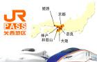 日本关西JR PASS 铁路周游劵1日/2日/3日/4日/广域5日(顺丰包邮次日达)