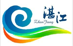【雷州市图片】【间歇性更新】有一个地方,叫雷州,叫广州湾,叫湛江,叫我的故乡