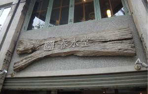 台中美食-春水堂(诚品书店)