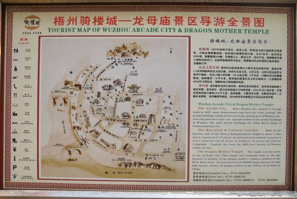 梧州中国骑楼城