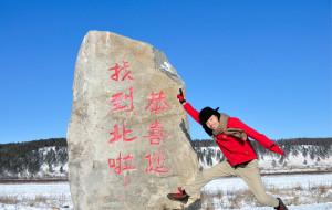 【大兴安岭图片】一路向北,寻找有暖气的地方(北京—吉林—哈尔滨—漠河)攻略