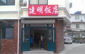 北戴河美食-建明饭店