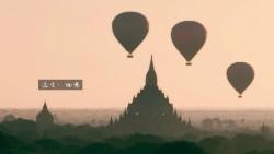 蒲甘娱乐-蒲甘热气球(Balloons over Bagan)
