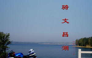 【周村图片】环骑周村文昌湖