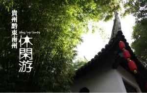 【贵阳图片】在贵州寻找那即将逝去的古镇---黔东南州家庭休闲游