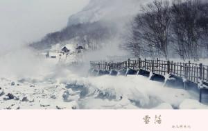 【漠河图片】划去时光的痕迹   漠河-长白山-雾凇