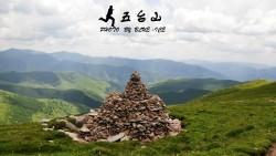 五台山景点-中台翠岩峰