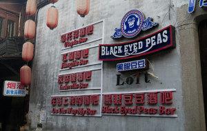 西塘娱乐-黑眼豆豆酒吧