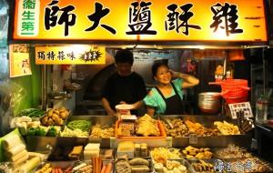 台北美食-师大夜市