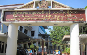缅甸娱乐-班迪达禅修中心