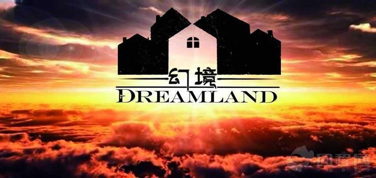 Dreamland幻境逃迷会所