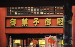 那霸美食-御菓子御殿(国際通りむつみ橋店)
