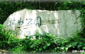 【成都图片】世界第一城市生态环保公园——我的《活水公园》