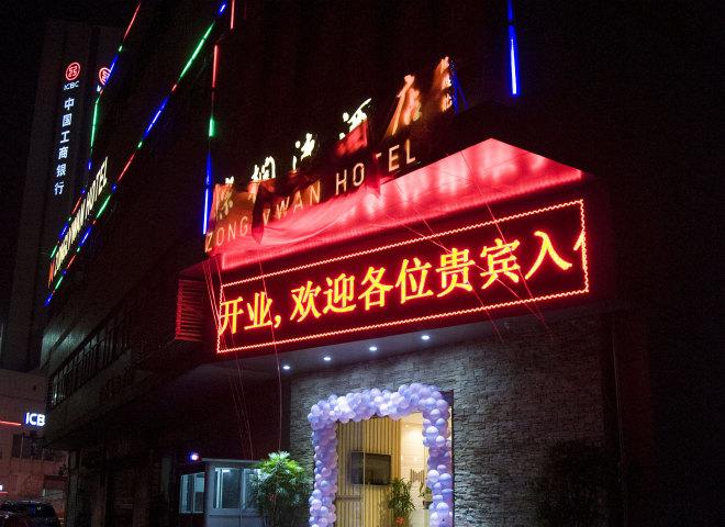 温州棕榈湾酒店预订
