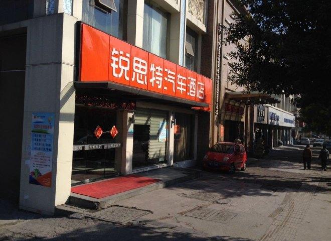 锐思特汽车酒店(温州新桥店)预订