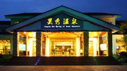 峨眉山娱乐-峨眉山温泉饭店(灵秀温泉) Emeishan Hot Spring Hotel
