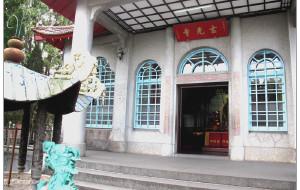 【日月潭图片】紧走慢走阅台湾(33 )——日月潭  玄光寺