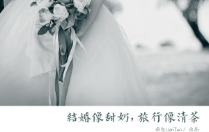 【吉隆坡图片】【蜂首游记】结婚像甜奶,旅行像清茶——马来西亚旅行结婚