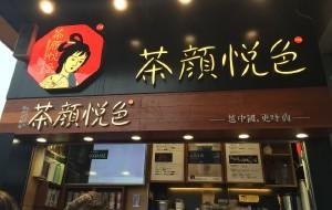 湖南美食-茶颜悦色(黄兴南路店)