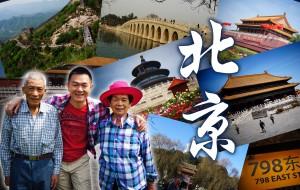 【天津图片】带着爸妈玩转北京天津8日游