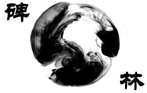 【西安图片】碑林-紫毫池墨泼飞云