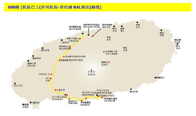 这个就是600路公车的行驶路线 如果你要往返于济州市和