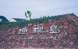 【海阳图片】这个神秘了十年的小岛,终于露出真面目了!