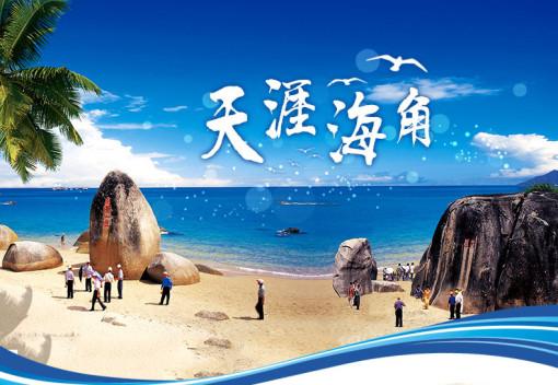 【超值特惠】【三亚出发】蜈支洲岛 南山天涯海角2日游 三亚湾红树林