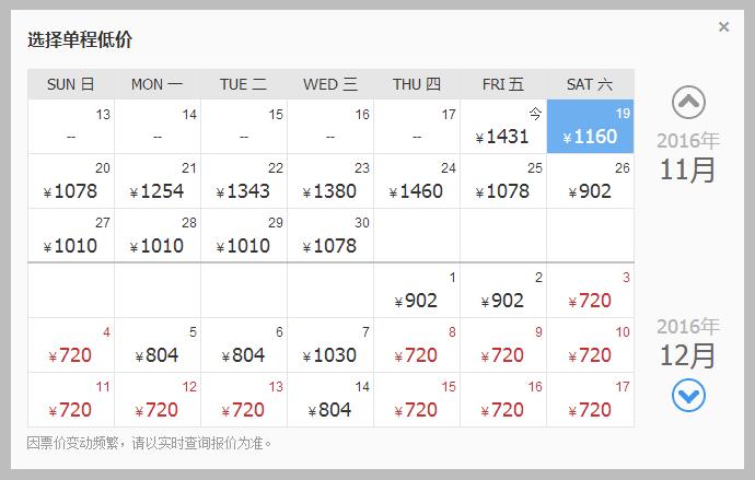 已经开通直达西安的飞机,机票价格如下.