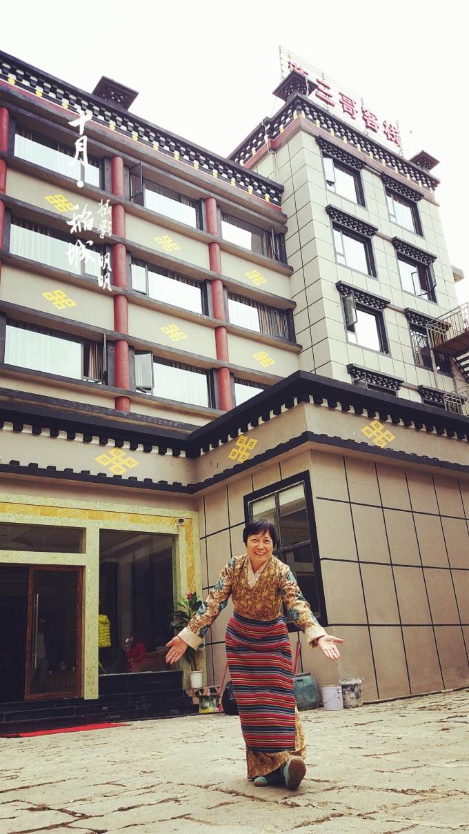 稻城亚丁蒋三哥藏式民居接待中心  图片
