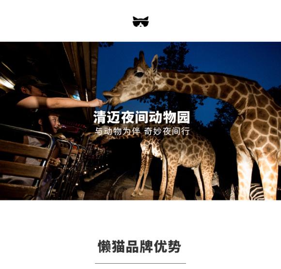 清迈 夜间动物园大门票(当日可订+酒店接送+中文导游