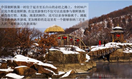 雪乡图片 风景区