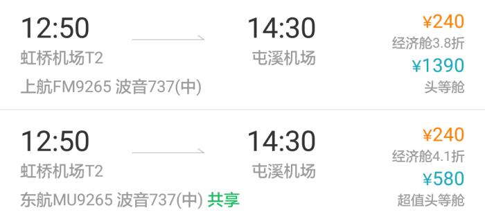 春节初6到初8两天,上海去黄山  可以坐飞机也可以坐高铁.