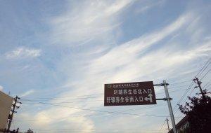 【延安图片】迟来的旅游——避暑黄陵